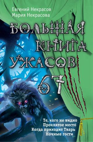 Большая книга ужасов — 67 [антология]
