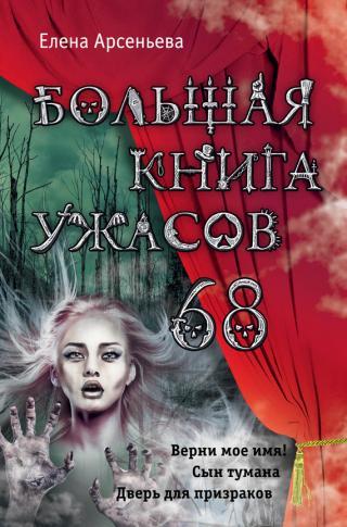 Большая книга ужасов — 68 [сборник]