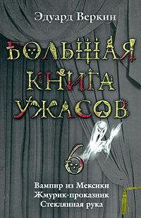 Большая книга ужасов – 6