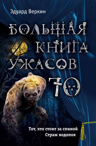 Большая книга ужасов — 70 [Тот, кто стоит за спиной. Страж водопоя]