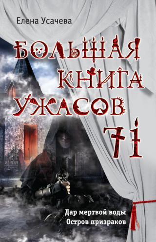 Большая книга ужасов – 71 [сборник]