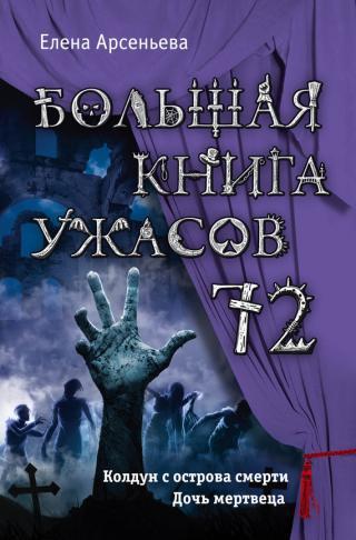 Большая книга ужасов — 72 [сборник]
