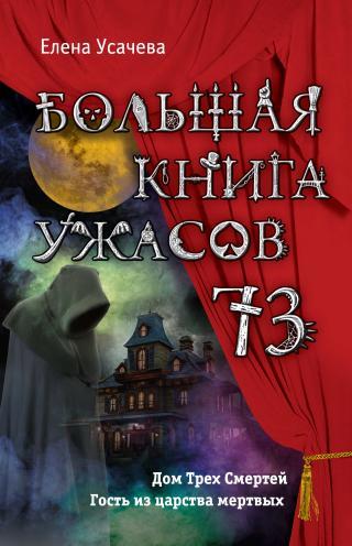 Большая книга ужасов — 73 [сборник]