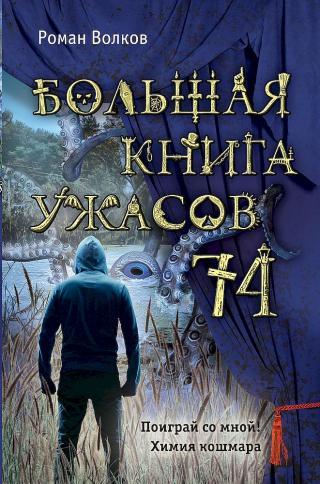 Большая книга ужасов — 74 [сборник]