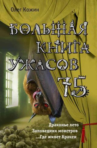 Большая книга ужасов - 75 [сборник]