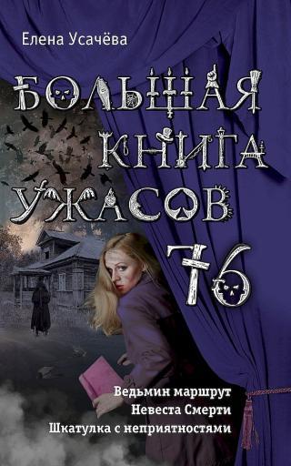Большая книга ужасов — 76 [сборник]