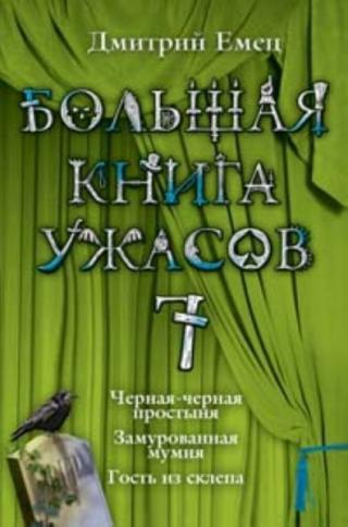 Большая книга ужасов – 7