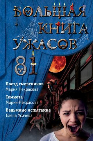 Большая книга ужасов — 81 [Поезд смертников. Темнота. Ведьмино испытание; сборник litres]