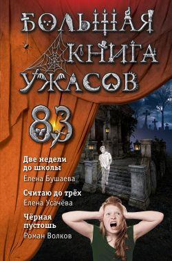 Большая книга ужасов – 83 [Две недели до школы]