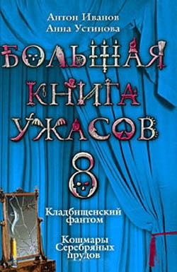 Большая книга ужасов – 8