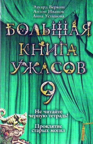 Большая книга ужасов – 9 (сборник)