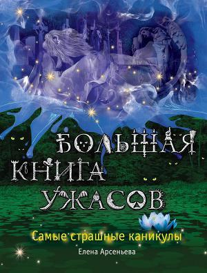 Большая книга ужасов. Самые страшные каникулы (сборник)
