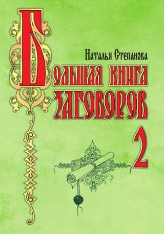 Большая книга заговоров-2