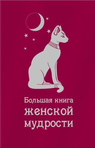 Большая книга женской мудрости [сборник]