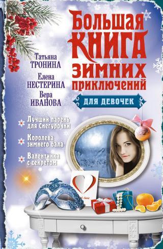 Большая книга зимних приключений для девочек [антология]