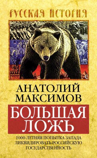Большая ложь [1000-летняя попытка Запада ликвидировать Российскую Государственность]
