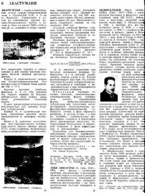 Большая Медицинская Энциклопедия. Том Абастумани — Антианемический фактор