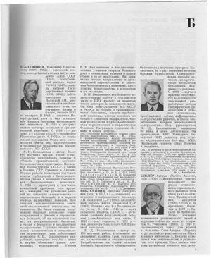 Большая Медицинская Энциклопедия. Том Беклемишев — Валидол