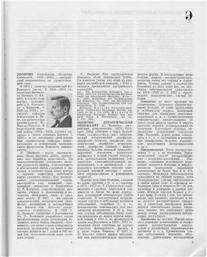 Большая Медицинская Энциклопедия. Том Экономо — Ящур