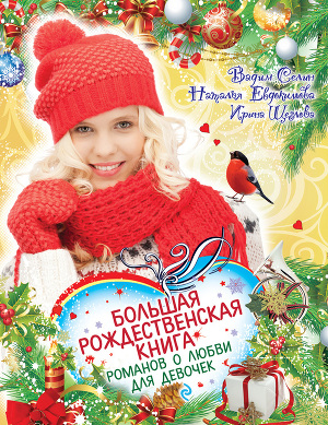 Большая рождественская книга романов о любви для девочек