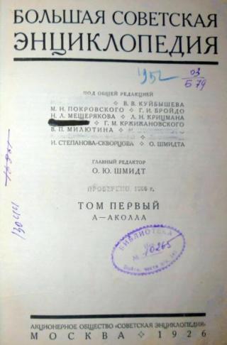 Большая Советская Энциклопедия. Том А — Аколла