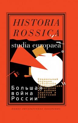 Большая война России: Социальный порядок, публичная коммуникация и насилие на рубеже царской и советской эпох
