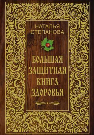 Большая защитная книга здоровья
