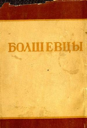 Болшевцы (сборник)
