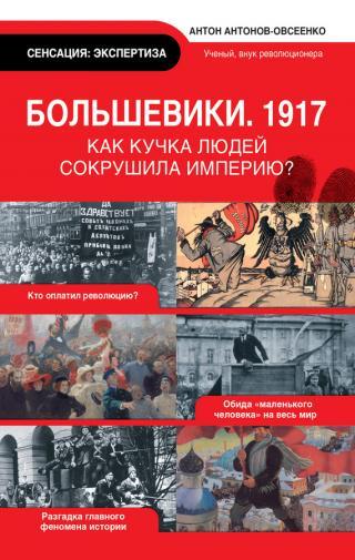 Большевики, 1917