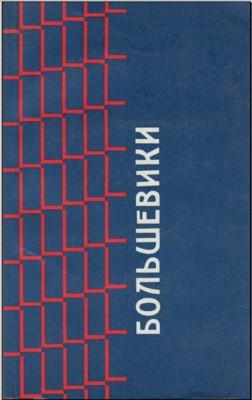 Большевики. Документы по истории большевизма с 1903 по 1916 г. бывшего Московского Охранного Отделения[3-е изд.]