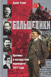 Большевики. Причины и последствия переворота 1917 года [litres]