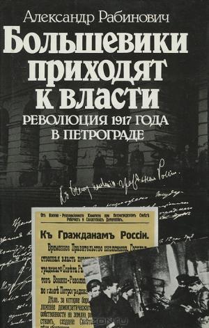 Большевики приходят к власти