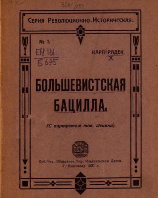 Большевистская бацилла [О том как большевистская бацилла была открыта немцами и как она была переправлена генералом Людендорфом в Россию.]