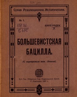 Большевистская бацилла (О том как большевистская бацилла была открыта немцами и как она была перправлена генералом Людендорфом в Россию)
