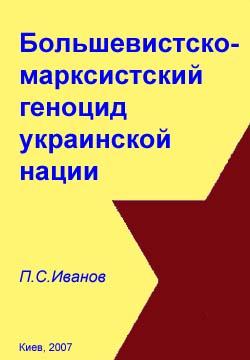 Большевистско-марксистский геноцид украинской нации