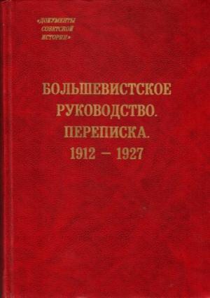 Большевистское руководство. Переписка, 1912-1927