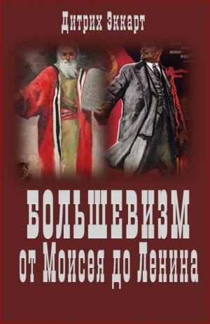 Большевизм от Моисея до Ленина