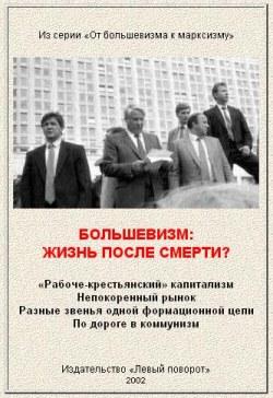 Большевизм: жизнь после смерти?