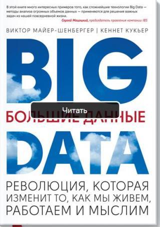 Большие данные [Революция, которая изменит то, как мы живем, работаем и мыслим]