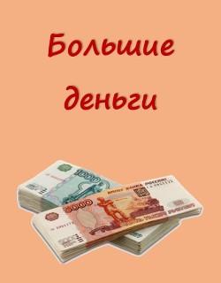 Большие деньги (СИ)