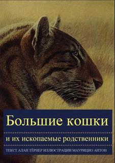 Большие кошки и их ископаемые родственники: иллюстрированное руководство по их эволюции и естественной истории