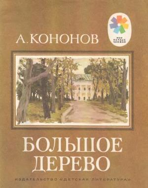 Большое дерево (рассказы о В.И. Ленине) (с илл.)