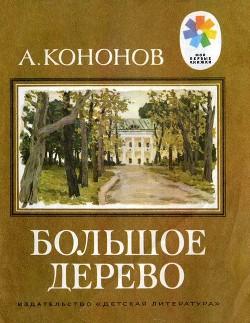 Большое дерево (Рассказы о В. И. Ленине)