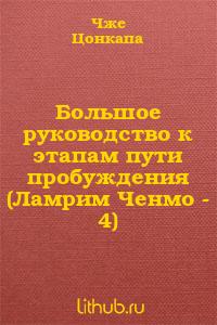 Большое руководство к этапам пути пробуждения (Ламрим Ченмо - 4)