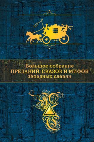 Большое собрание преданий, сказок и мифов западных славян [litres]