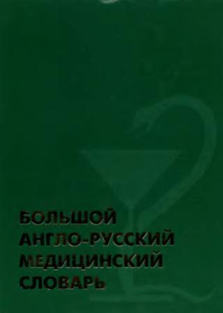 Большой англо-русский медицинский словарь: Около 100000 терминов