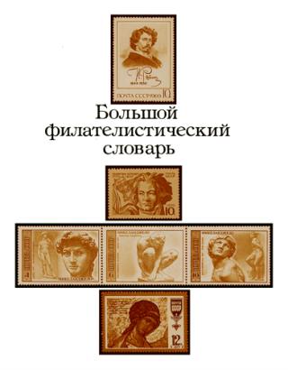 Большой филателистический словарь (Л — Я)