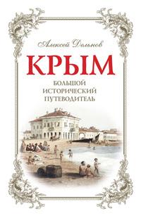 Большой исторический путеводитель