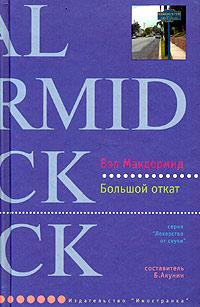 Большой откат [Kick Back - ru]