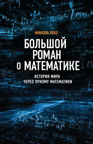 Большой роман о математике. История мира через призму математики [litres]